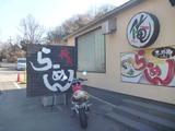 三代目号慣らし (2)