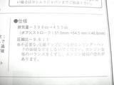 Y社説明書 (2)