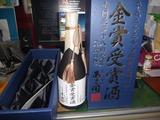 金賞受賞酒退治 (1)