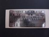 408タイプB