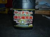 バッテリー急速充電 (1)