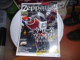 Zeppan