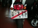 カスタムフォア車検準備その1 (3)