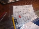 三代目号多機能メーター配線手直し (1)