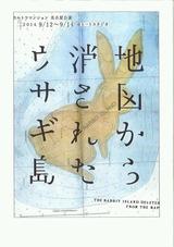 地図から消されたウサギ島 (1)