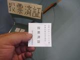 2013参議院選挙 (2)
