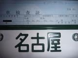 10号機登録完了 (1)