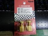 キジマ真鋳デコレーションナット&ボルト (3)