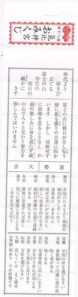 2017初詣 (3)