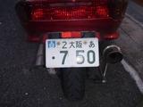 内山登場 (1)