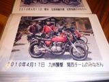 九州弾丸ツーリング121012 (30)