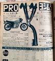 ヨシムラ機械曲げ広告1