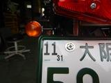 継続車検と名義変更 (5)
