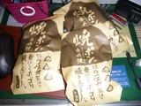 本日のご来店121202 (2)