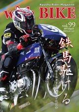 九州ライダーマガジン月刊withBIKE (2)