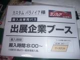 20013ヨンフォアミーティング (2)