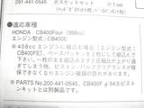 Y社説明書 (1)