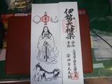 三栗の獅子舞 (2)