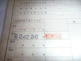 6号機火入れ! (1)