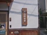 雪国号慣らし名所旧跡巡り (7)