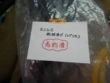奈良Y様CB400F国内408ccCP20号機初回点検210718 (6)