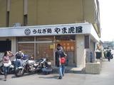 炎暑サバイバル鰻ツーリング (9)