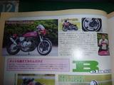BG2013 12月号 (2)