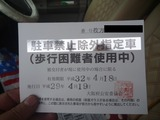 駐車禁止指定除外車カード