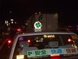 ヤサカタクシー四つ葉のクローバー発見!