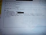 車検証の備考欄 (1)