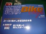 絶版 Bike (1)