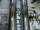 てんぷら号FフォークOH (3)