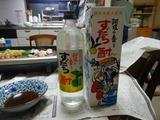 すだち酎と対戦 (1)