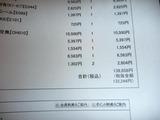 K4純正部品とリプロ見積り (1)
