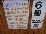 雪国号ブレーキ鳴き (4)