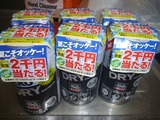 二千円キャンペーン始まる!