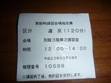 免許証更新2011