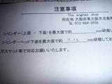 ヒロ爺号内燃機加工終了 (3)