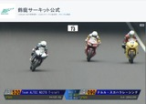 鈴鹿4耐 (5)