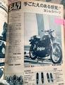 ヨシムラ機械曲げ広告2