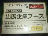 2015西日本ヨンフォアミーティング (1)