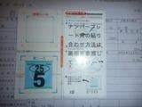 2号機車検110506 (2)