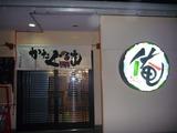 「俺らー」With「かたぐるま」ナイトプレ (1)