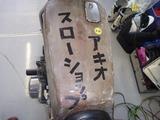 ファン&ラン2011決勝前 (4)