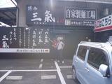 九州出張修理&ディープナイトツアー (3)