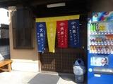 宇治川ラインとRSタイチと大黒らーめん (3)