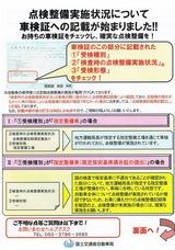 点検整備実施状況の車検証への記載 (1)