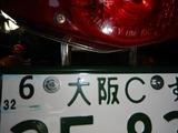 高槻H氏書類紛失第三段398cc依頼完了