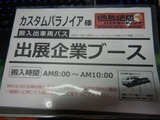 平成最後の徳島絶版バイクミーティング