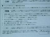 Y社説明書 (3)